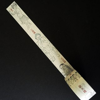 Shan Hai Jing paper tape / Volume exotic