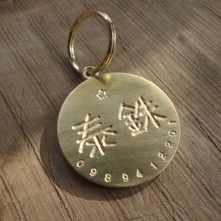 Brass - 33mm large Chinese characters pet brand thick version