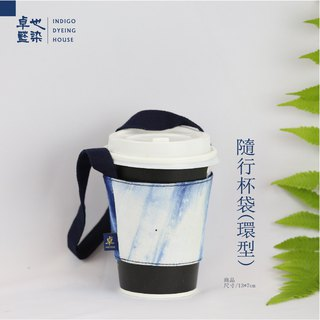 Zhuo also blue dye - accompanying cup bag (ring type)