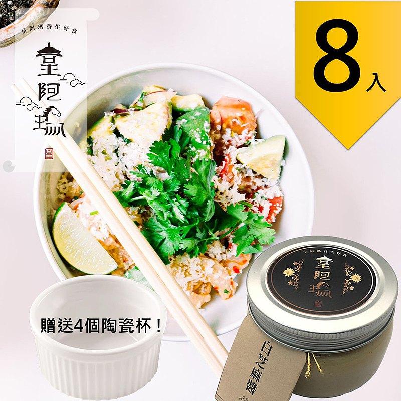 皇阿瑪-白芝麻醬 300g/瓶 (8入) 贈送4個陶瓷杯! 芝麻醬 厚片吐司