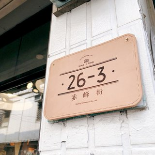 Leather Leather House Sign Custom Relocation Commercial Opening Chixi Gift