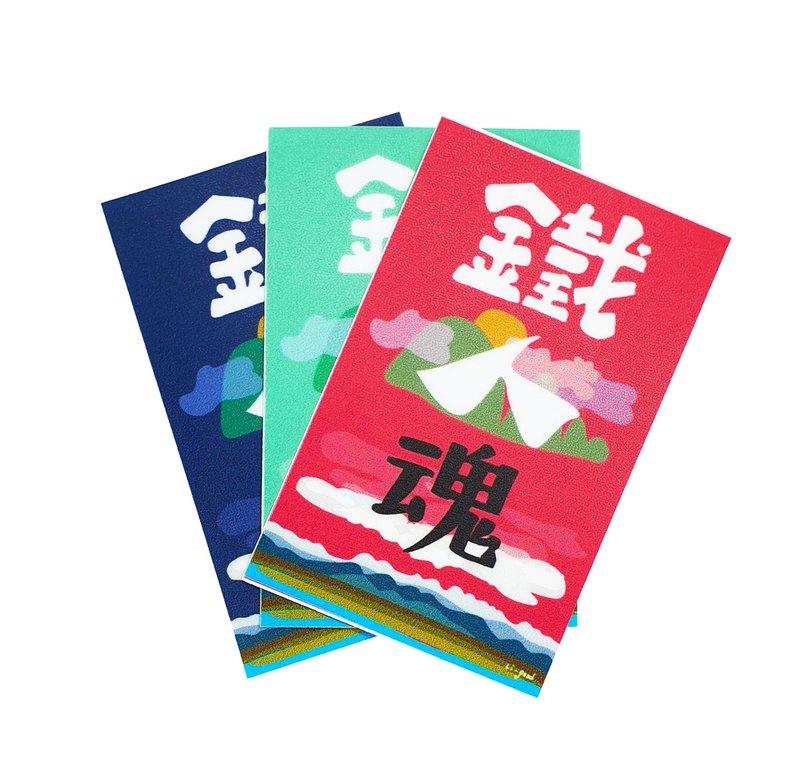 ( 鐵人魂 ) Li-good - 防水貼紙、行李箱貼紙 -NO.130