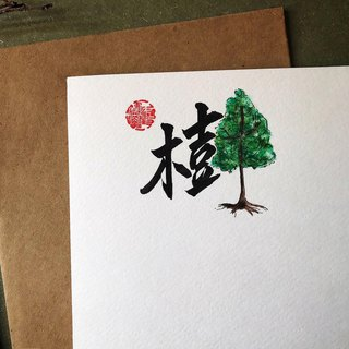 Handwriting hand drawing word design card (tree)