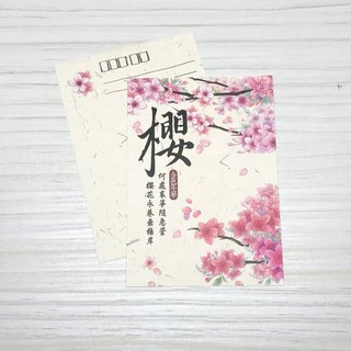 [Golden Years] Cherry Blossom Postcard