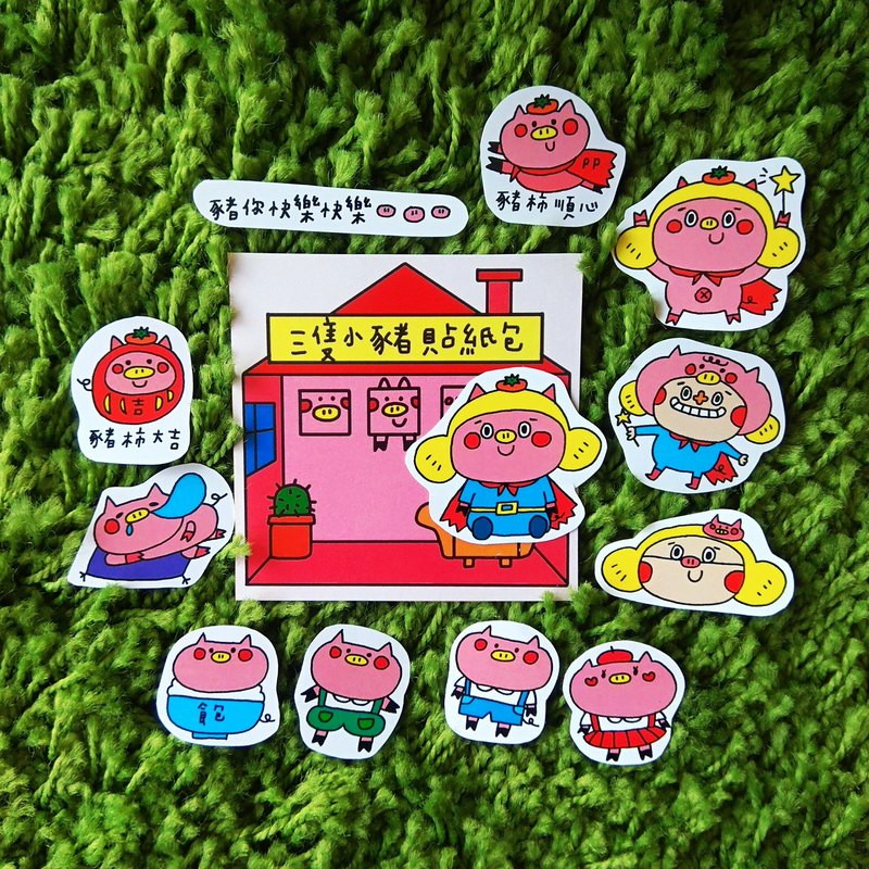 Three pig stickers pack
