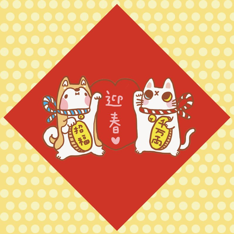 Dog cat cat New Year sprouting meat ball couplets group