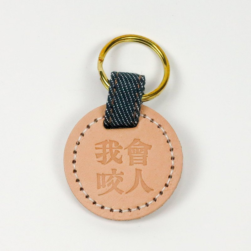 Leather charm (key ring) - I will bite