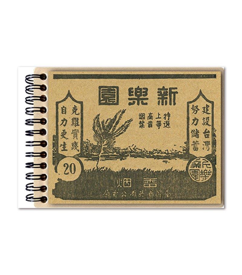 木質筆記本 / 新樂園-墨版印記