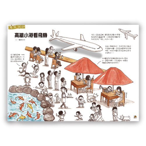Hand-painted illustrations of universal cards / postcards / cards / illustrations card - Kaohsiung port are sightseeing spots Xiaogang look at the plane to drink coffee