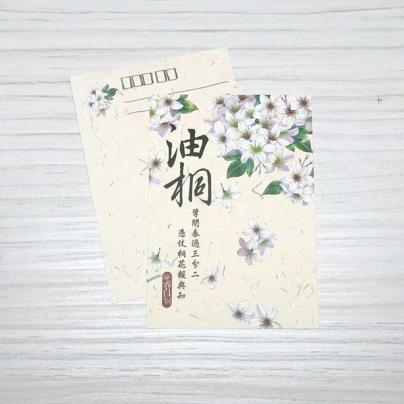 [2016] tung flowers in late spring postcard