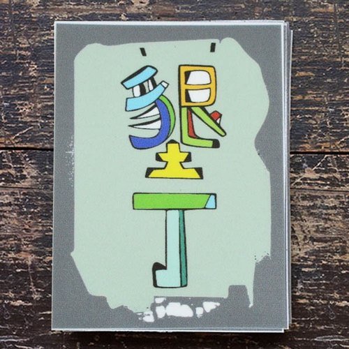 (Taitung, Kenting, Ryukyu) Li-good - waterproof stickers, luggage stickers, city stickers