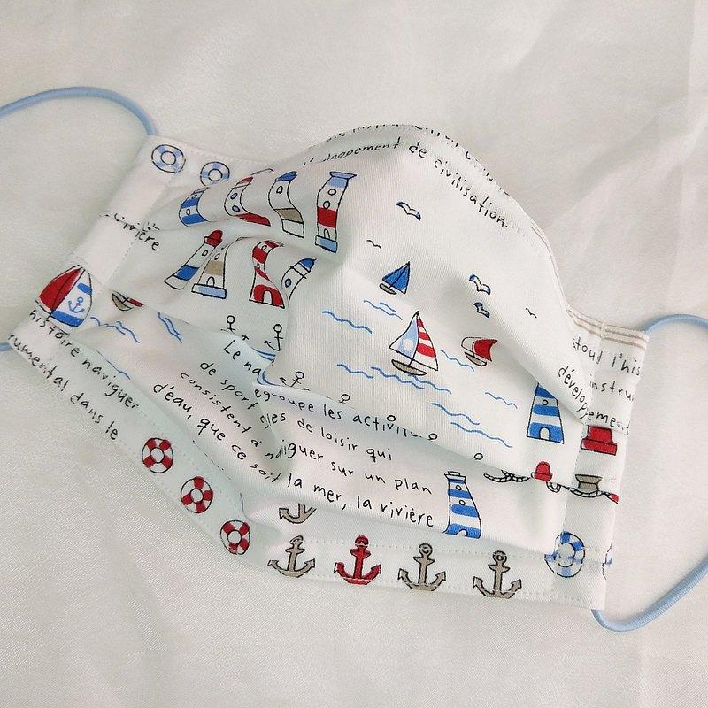 一帆風順-2款可選。有壓條有開口棉質布口罩