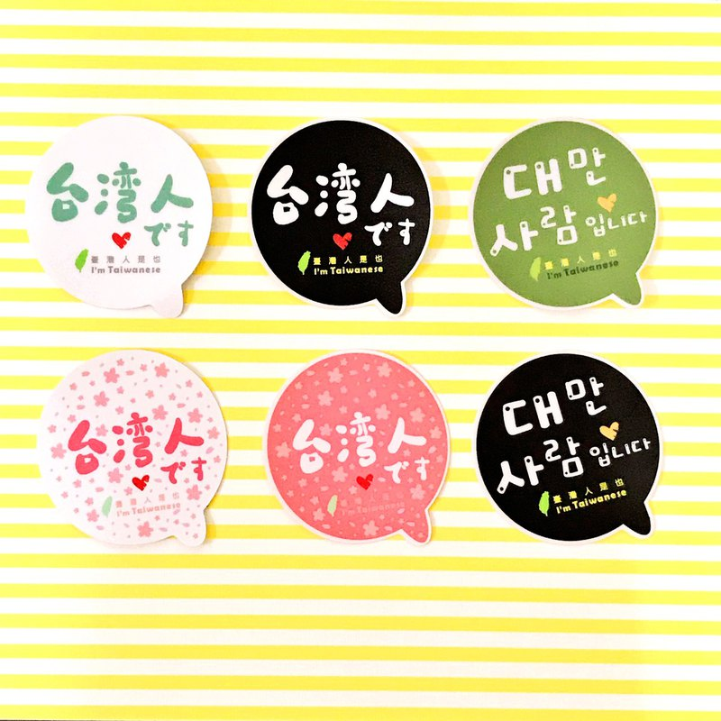 1212 Fun Design Stickers Waterproof Stickers Everywhere-I'm Taiwanese Series Stickers (Japanese and Korean)