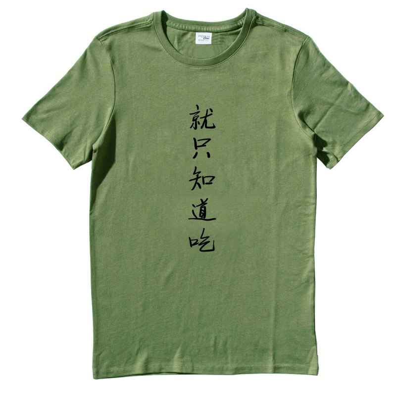 就只知道吃 army green t shirt