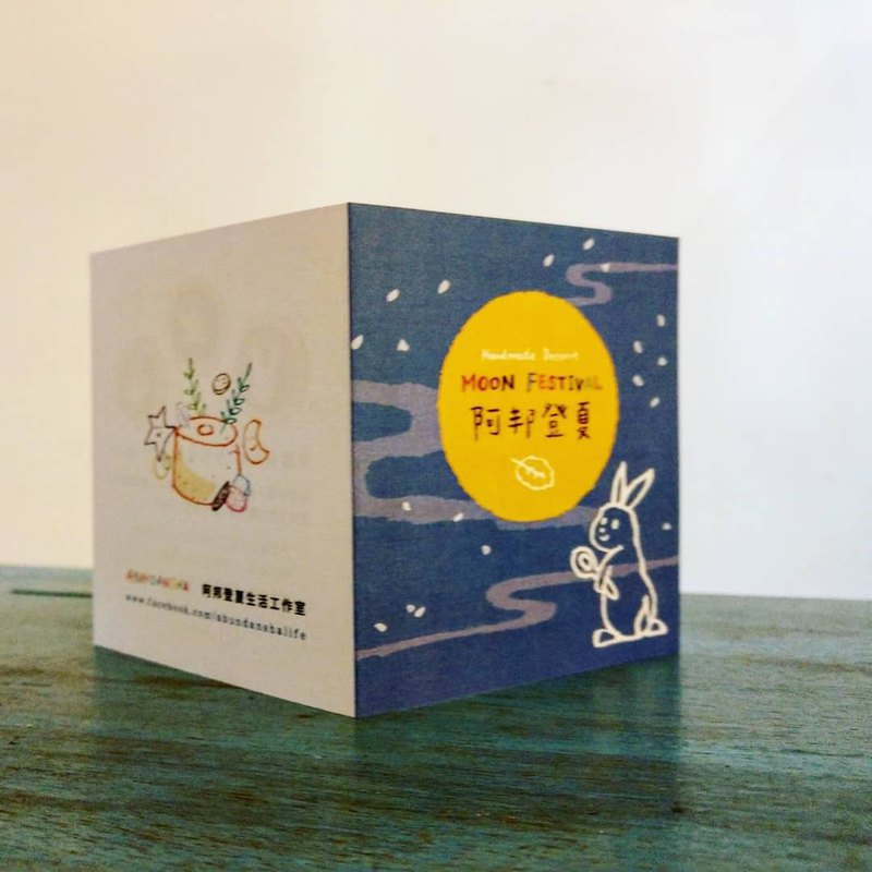 Abonden Summer | Mid-Autumn Moon Rabbit Shortbread Gift Box