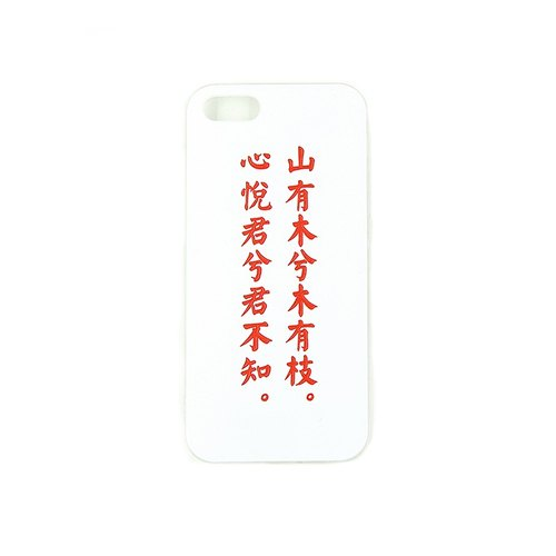 Shaoyaoju original design Moods Jun Phone Case