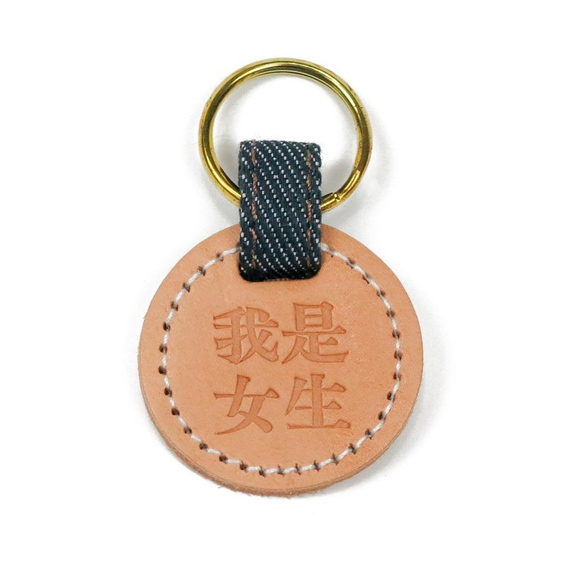 Leather charm (key ring) - I am a girl
