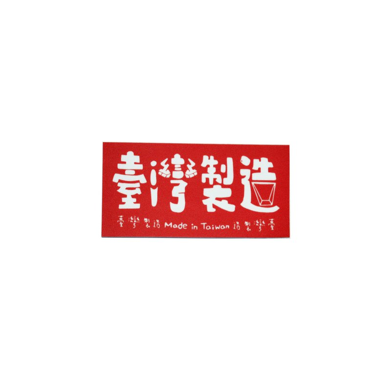 (Made in Taiwan) Li-good - Waterproof stickers, luggage stickers - NO.99