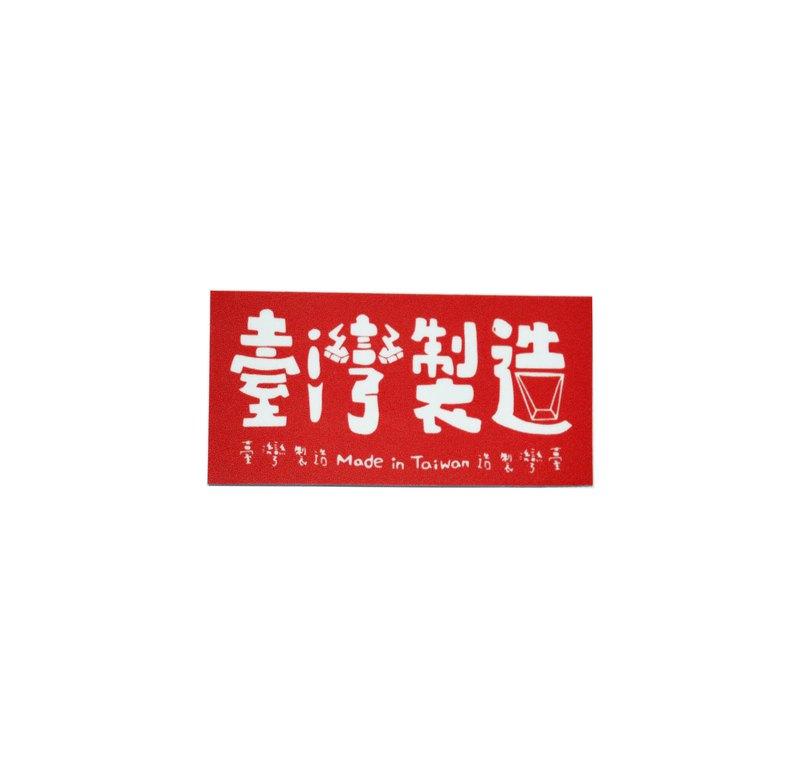 ( 臺灣製造 ) Li-good - 防水貼紙、行李箱貼紙 - NO.99
