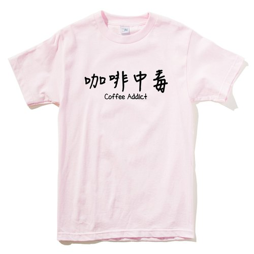 Coffee poisoning men and women short-sleeved T-shirt light pink coffee addict coffee Wenqing art and design stylish fashion