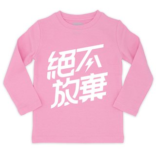 Long-sleeved boy T Tshirt never give up