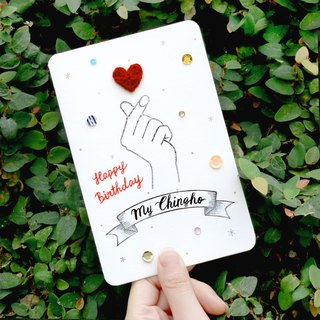 Hand than love - Valentine's Day exclusive custom card