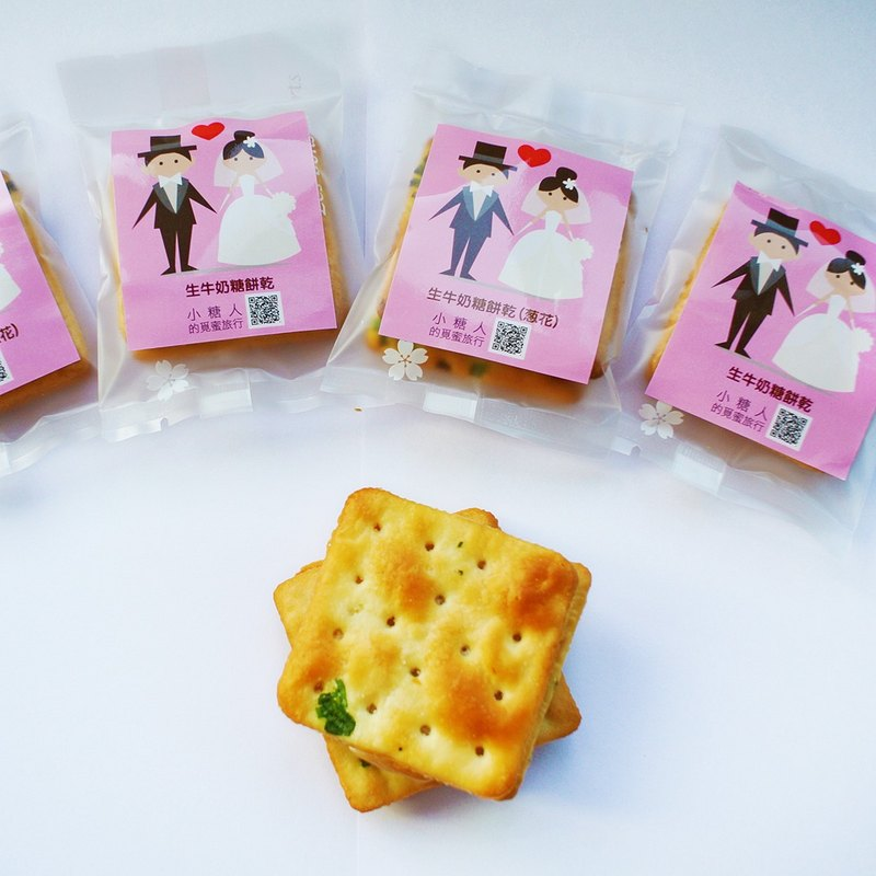 【Small sugar】 wedding - milk sugar cookies -120 tablets