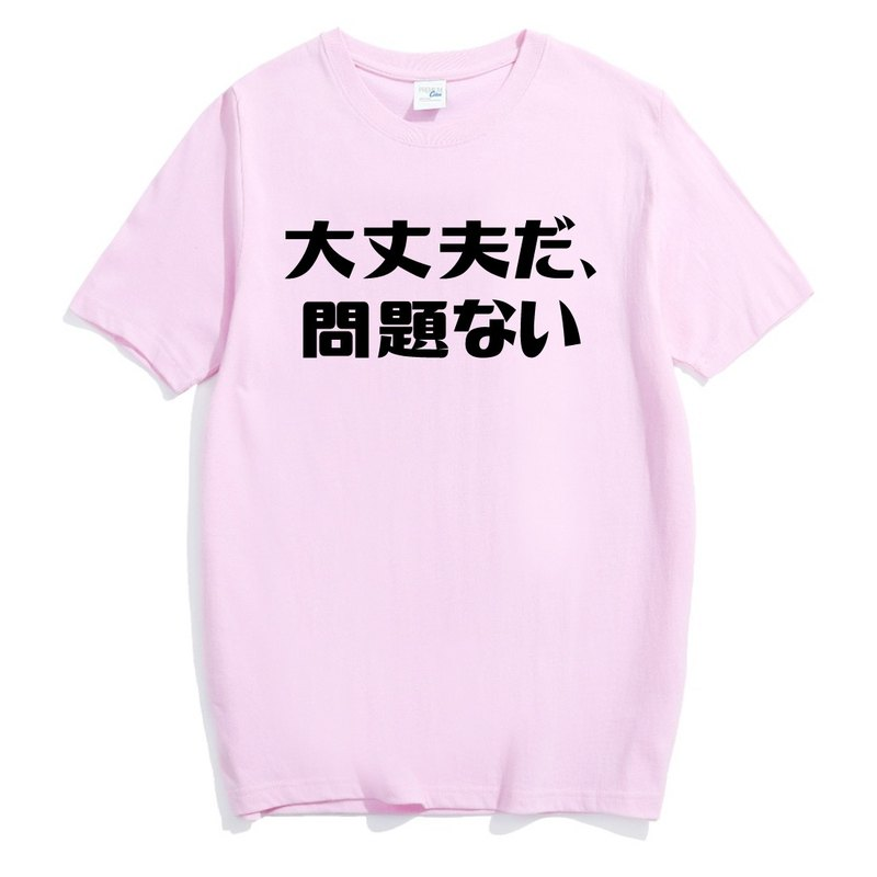 Japanese does not matter Daddy, problem な い men and women short-sleeved T-shirt light pink Chinese Japanese Chinese English Qing Qing