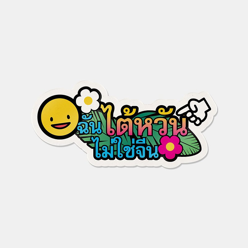 [] I am Taiwanese Mapus sticker - Thai Edition