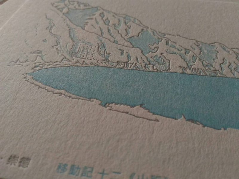 Clear Water Cliff Chongde Beach Letterpress Postcard Letterpress Hualien Taroko Travel Sketch