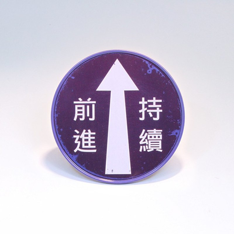 Continue to advance [Taiwan impression round coaster]