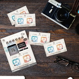 【Maycard my passport password】 birthday gift gifts blessing audio and video transmission stickers 4 into the value package, confession, hand preferred