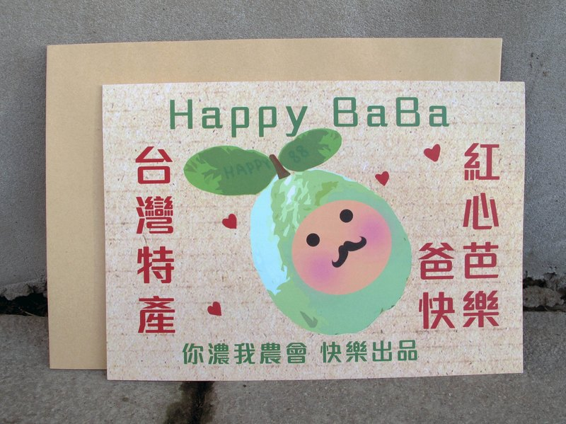 [Kcal] guava guava A4 - gay dad - Taiwan specialty happy baba - Father's Day / Father's Day / Valentine's Day / I concentrated Tanabata [you] # Hou Xiong Farmers