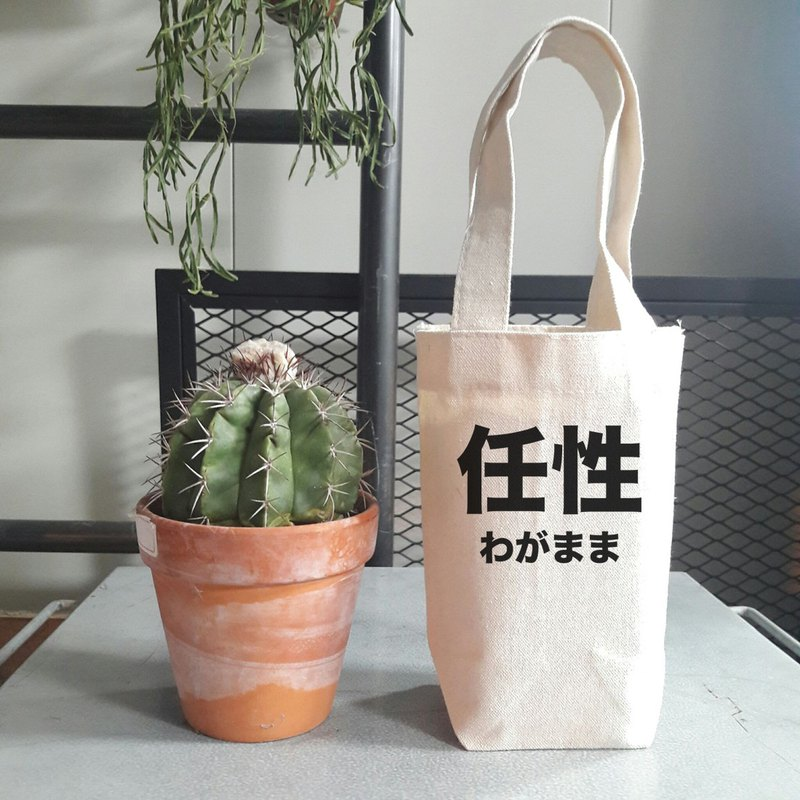 日文任性 little cotton bag