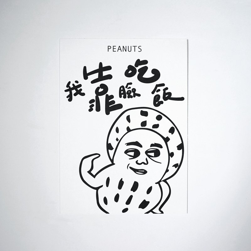 I rely on face to eat peanut / Peanuts Postcard