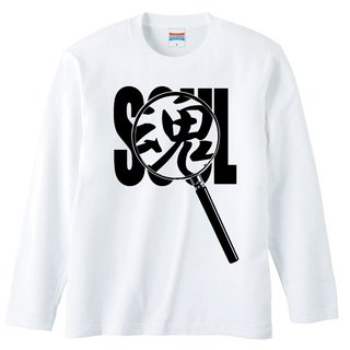 [Long sleeve T-shirt] soul (SOUL)
