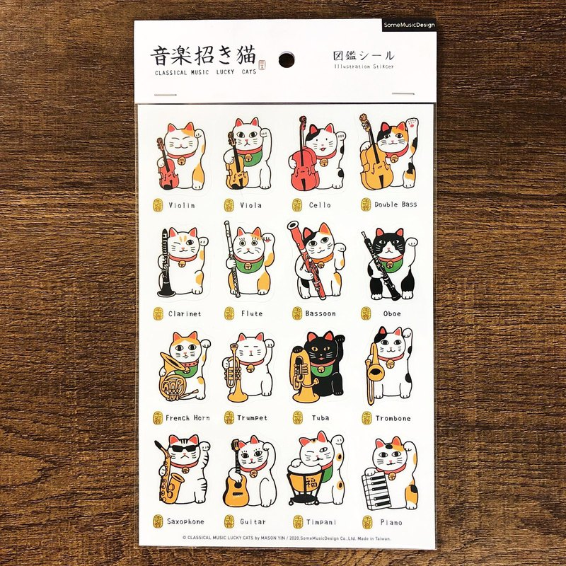 Music Lucky Cat Illustration Book Stickers | Classical Music | Music Gift | Music Gifts