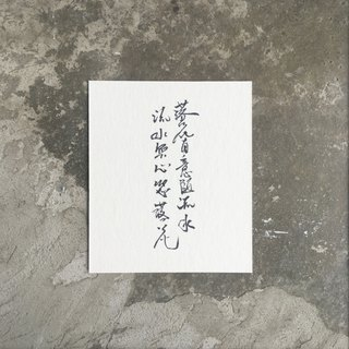 FMO / Calligraphy / The flowing water is merciless