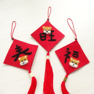 Chinese New Year couplet- Wool felt
