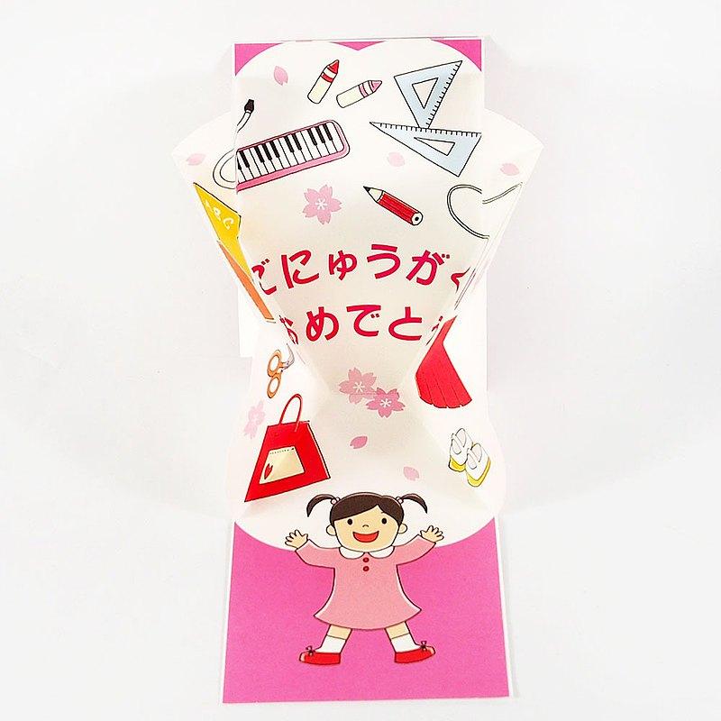 櫻花女孩上學囉【Hallmark-立體卡片 春季賞櫻/多用途】