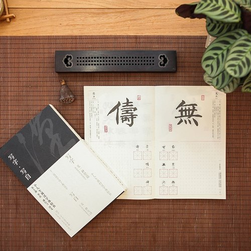 Written in writing - a narrative word, five books, thirteen poems appreciation, your own exclusive Chinese character experience book