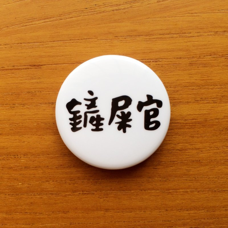Shovel shit officer Wan Sui Cat's tinplate badge (small) Chan Shi Guan (poop-picker) Tinplace badge