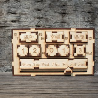 Taiwan limited wood carved wooden DIY DIY calendar calendar plate - multi-purpose racks 2018 Happy New Year of the Dog Valentine's Day Memorial birthday gift HappyNewYear