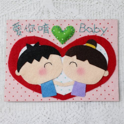 Handmade non-woven card _ Valentine's card (male and female kiss)