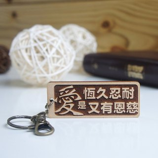 Scripture key ring - love is enduring and kind