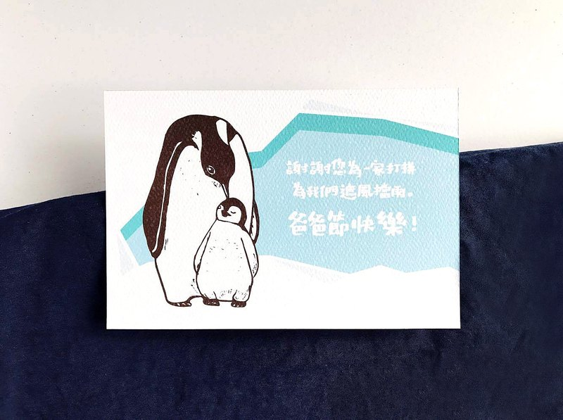 [Animal Series] Penguin and Son - Thank you for filling a postcard for a wind and rain father's day
