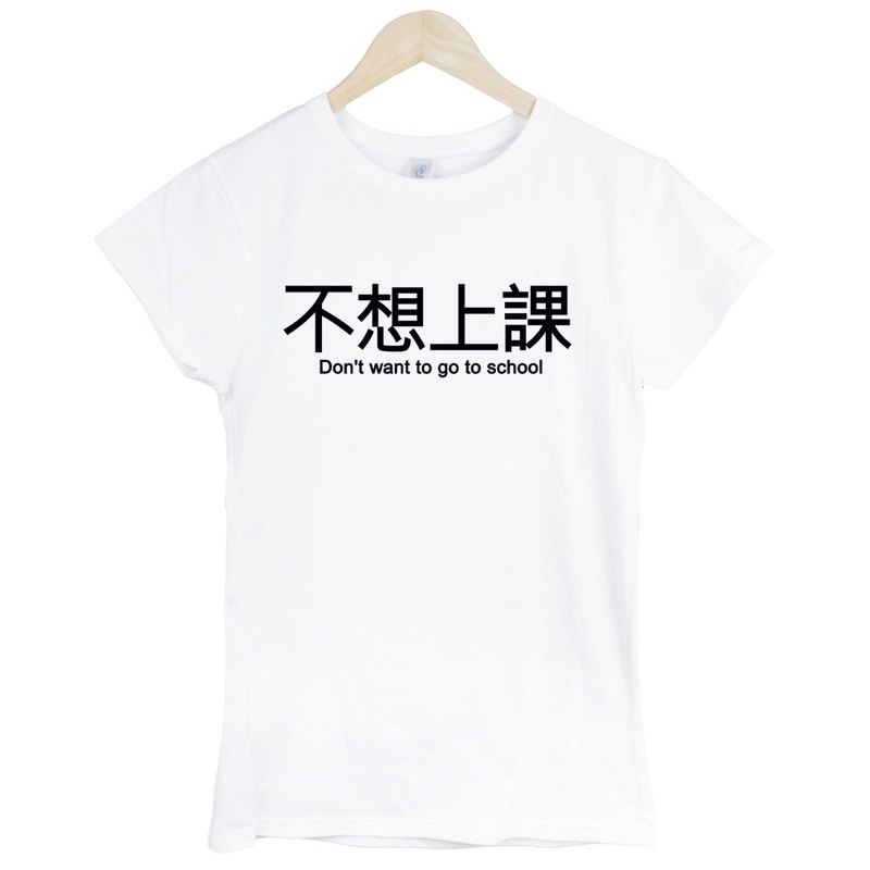 Do not want to class dont want to school girls short-sleeved T-shirt -2 color Wen Qing Chinese characters living crap mouth white text design