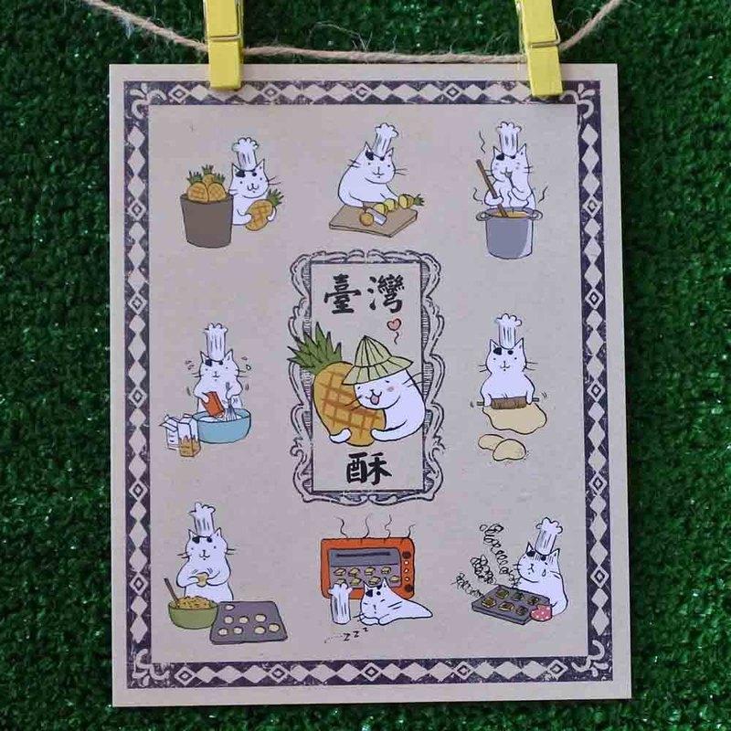 三貓小舖貓咪插畫明信片(畫家:貓小姐) – 台灣鳳梨酥