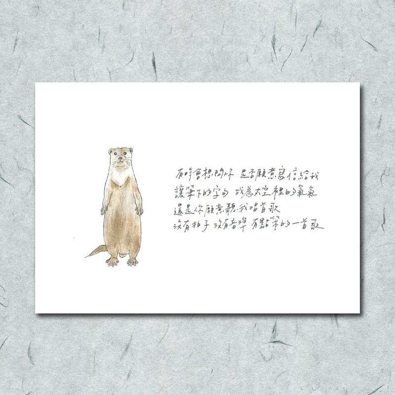 Animals with It's Poetry 6/ Water Otter / Hand-drawn/Card Postcards