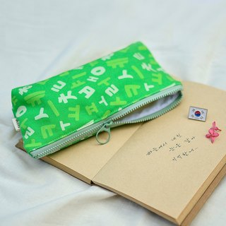 Letter Series Stationery Bag_Korean 谚文款_田野绿